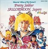 ミュージカル 「美少女戦士セーラームーンSS」メモリアルアルバム3