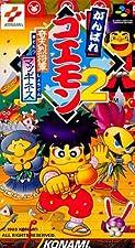 Ganbare Goemon 2 (aka Mystical Ninja): Kiteretsu Shougun Magginesu, Super Famicom (Super NES Japanese Import)