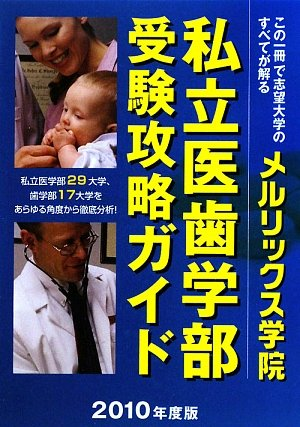 Private medical dental school exam cheats guide <2010 edition> (2009) ISBN: 4877383697 [Japanese Import]
