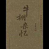 牛棚杂忆(季羡林作品珍藏本)(图文版)