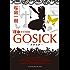 GOSICK VIII 下──ゴシック・神々の黄昏── (角川文庫)