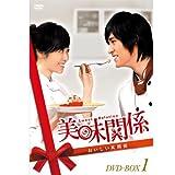 [DVD]美味関係~おいしい関係~ DVD-BOX 1