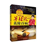img - for Remove All Diseases By Shan Guimins Moxa-Moxibustion (Chinese Edition) book / textbook / text book