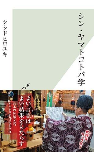 シン・ヤマトコトバ学 (光文社新書)