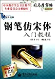 img - for Quick Start Tutorial of Pen Imitation Song Font-Sima Yan Copybook-New Anti - counterfeit Version (Chinese Edition) book / textbook / text book