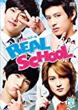 [DVD]リアル・スクールDVD-BOX1