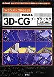 「WebGL/three.js」ではじめる3D‐CGプログラミング (I・O BOOKS)