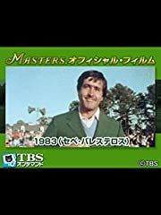 マスターズ・オフィシャル・フィルム1983