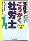 秋保雅男のごうかく社労士〈2007年版〉