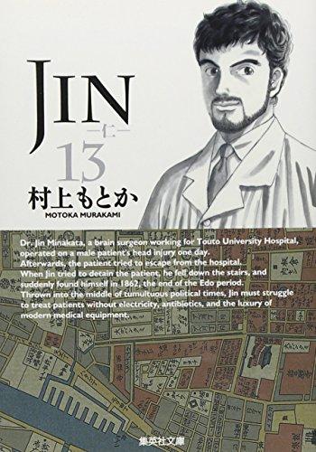 JIN-仁- 13 (集英社文庫 む 10-13)