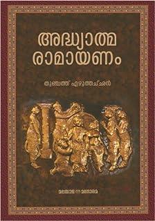 Sundara Kandam Malayalam Pdf