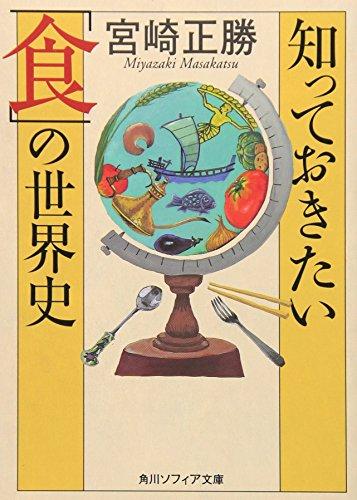 知っておきたい「食」の世界史 (角川ソフィア文庫)