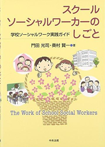 スクールソーシャルワーカーのしごと―学校ソーシャルワーク実践ガイド