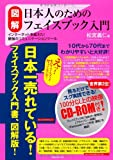【図解】日本人のためのフェイスブック入門 (FOREST Illustration books)