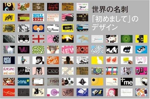 世界の名刺「初めまして」のデザイン