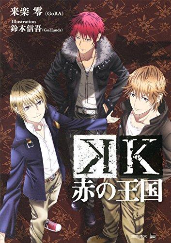 K 赤の王国 (講談社BOX)