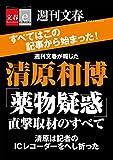 週刊文春が報じた 清原和博「薬物疑惑」直撃取材のすべて【文春e-Books】