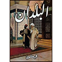 البلدان (Arabic Edition)