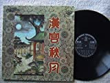 "Rare Fung Hang Band China Traditional Cantonese Instrumental Music 12"" CLP1987"