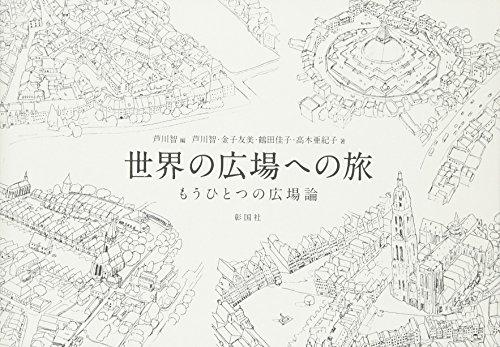 世界の広場への旅―もうひとつの広場論