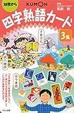 四字熟語カード 3集