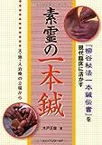 素霊の一本鍼 『柳谷秘法一本鍼伝書』を現代臨床に活かす(天・地・人治療の立場から)
