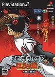 Slotter Up Core 11 Kyojin no Hoshi IV [Japan Import]