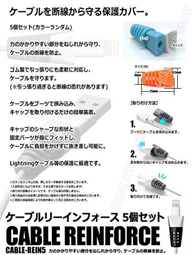 dd612cbc71 Amazon | Rebias ケーブル 保護 コード リーインフォース 5個セット カバー 断線 防止 ゴム 柔軟 キャップ  NS-CABLE-REIN5 | Rebias | コネクタ・変換ケーブル