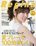 Regina初夏号 2018年 6/8 号 [雑誌]: アルバトロス・ビュー 増刊