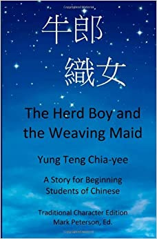 Book The Herd Boy and the Weaving Maid (Traditional Character Edition with Pinyin): A Story for Beginning Students of Chinese