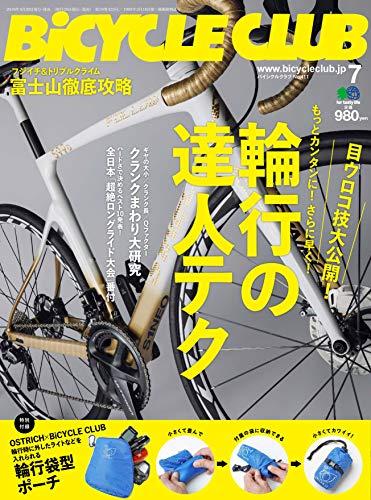 BiCYCLE CLUB 2019年7月号 画像 A