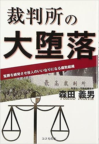 裁判所の大堕落―冤罪を続発させ...