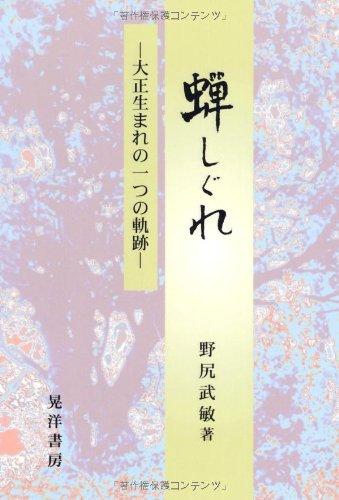 Semishigure : Taisho umare no 1tsu no kiseki.