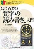 はじめての「梵字の読み書き」入門 (セルバ仏教ブックス)