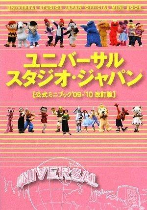 Universal Studios Japan R official mini-book ['09-'10 revised version] (2009) ISBN: 4048543431 [Japanese Import]