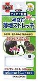 KAWAGUCHI (Kawaguchi) thin cloth stretch for repair cloth iron adhesive width 6 ~ length 30cm white 93-381