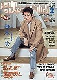 月刊 歌の手帖(2019年2月号)