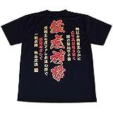 【プロ野球 阪神タイガースグッズ】猛虎神撃Tシャツ