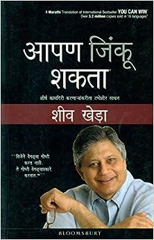 Apan Jinku Shakta-You Can Win-Marathi