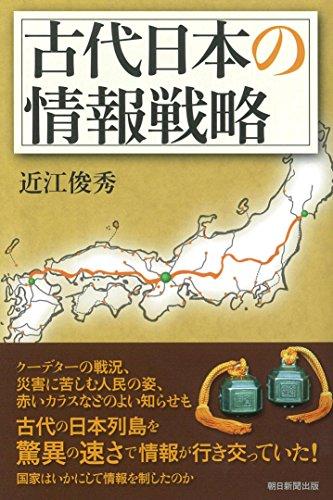 古代日本の情報戦略 (朝日選書)