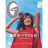 GINZA ギンザ 2019年4月号 ベルサイユのばら 封筒3枚セット