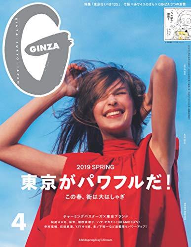 GINZA 2019年4月号 画像 A