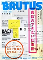 BRUTUS (ブルータス) 2009年 11/15号 [雑誌]