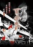 百合色 [DVD]