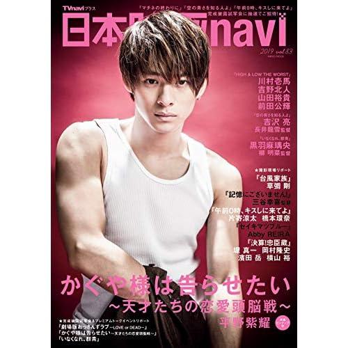 日本映画 navi Vol.83 表紙画像
