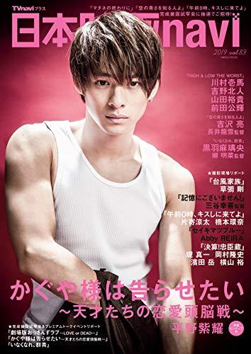 日本映画 navi Vol.83