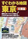 すぐわかる地図 東京 文庫版 (その他ガイド)