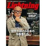 Lightning 2018年1月号 小さい表紙画像