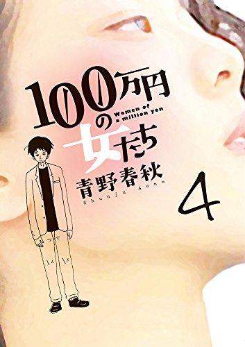 100万円の女たち 4 (ビッグコミックス)