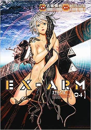 EX-ARM エクスアーム 4 (ヤングジャンプコミックス) | 古味 慎也 ...